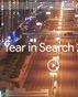 Най-търсените думи и имена в Google за 2020 от България