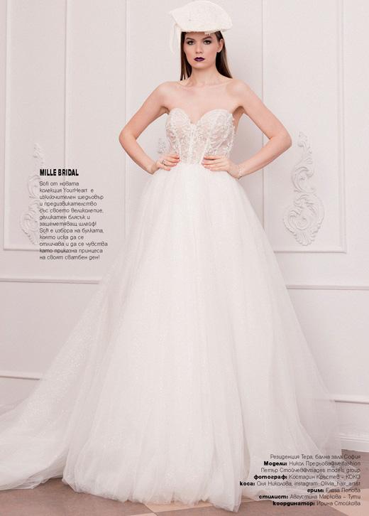 Списание Сватба Пролет 2020