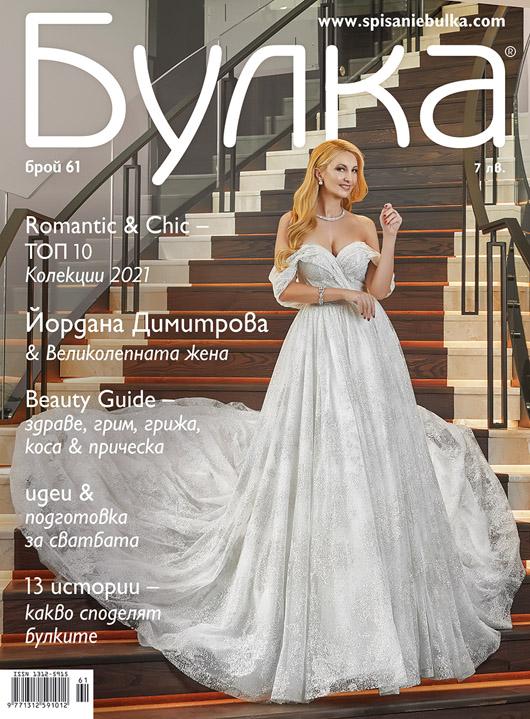 Йордана Димитрова