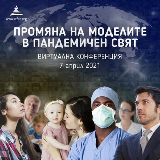Виртуална конференция за бъдещето на света в контекста на пандемията