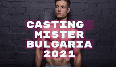 Кастинг за Мистър България 2021