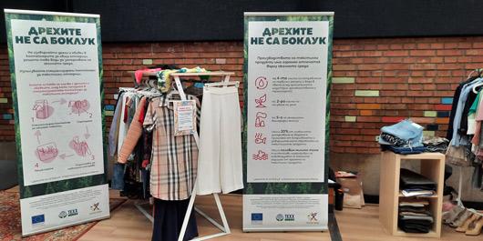 Хъб за разделно събиране на употребяван текстил