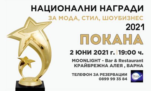 Награди за мода