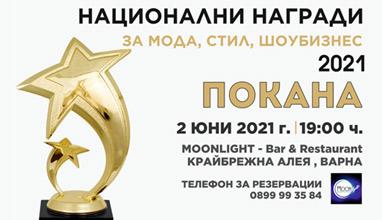Fashion.bg с номинация на Националните награди за мода, стил, шоубизнес 2021