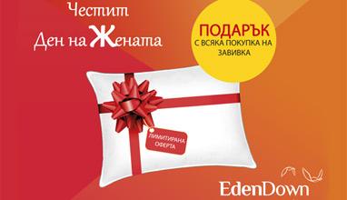 Кампания с подаръци за 8 март