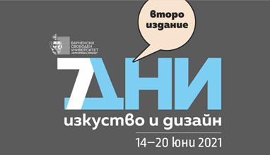 7 дни изкуство  и дизайн започват във ВСУ Черноризец Храбър