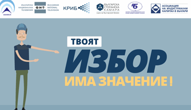 Кампанията Твоят избор има значение в подкрепа на българското