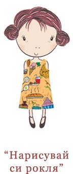 Нарисувай си рокля