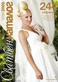 Катя Дунева на корицата на Сватбен каталог в рокля на Ели Сааб