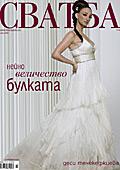 Деси Тенекеджиева на корицата на списание СВАТБА
