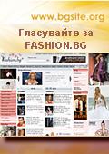10 причини да гласувате за Fashion.bg в конкурса БГ Сайт 2009