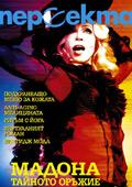 Мадона - Тайното оръжие