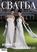 Bridal collections 2010 in the new issue of Svatba magazine