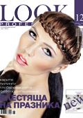 Очарователната Жасмина Тошкова с екстравагантна корица