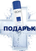 Термална Вода VICHY