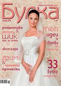 Нов брой на списание БУЛКА - Зима 2009