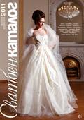 Новият брой на списание Сватбен Каталог със свежи зимни предложния