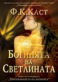 """""""Богинята на   светлината"""" - книга за жените,  които могат да бъдат богини"""