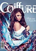 Абитуриентски балове с новия брой на Coiffure Beauty