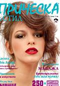 """Списание  """"Прическа и стил"""" с медийна награда  от Париж"""