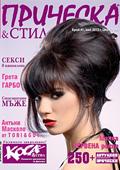 """Списание """"Прическа и стил"""" – майски вълнения"""