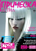 """Тайните на перфектния макиаж със списание """"Прическа и стил"""""""