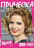 """Новият брой на """"Прическа и  стил"""" с горещи тенденции за  пролет-лято 2013"""