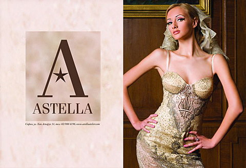 Astella Atelier